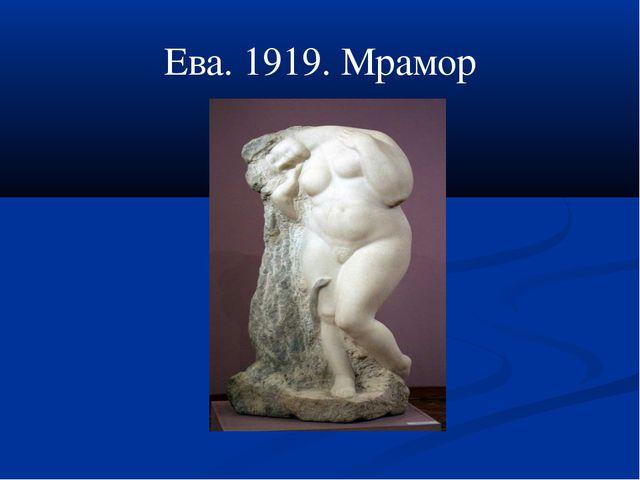 Ева. 1919. Мрамор