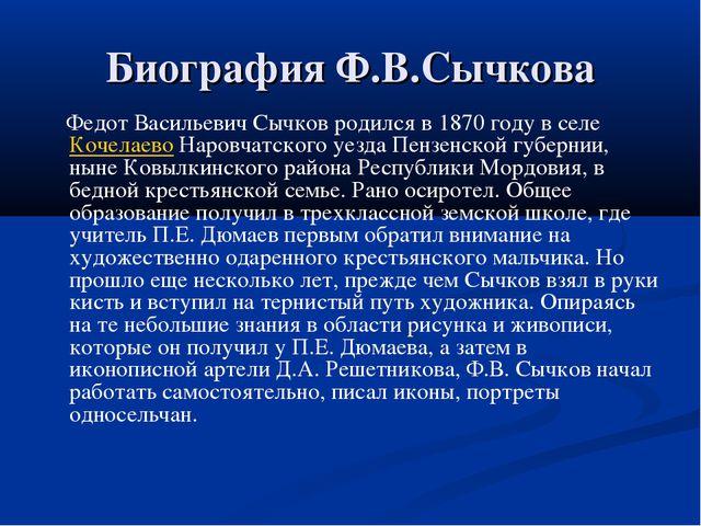Биография Ф.В.Сычкова Федот Васильевич Сычков родился в 1870 году в селеКоче...