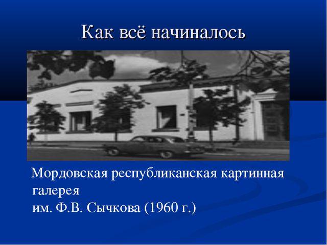 Как всё начиналось Мордовская республиканская картинная галерея им. Ф.В. Сычк...