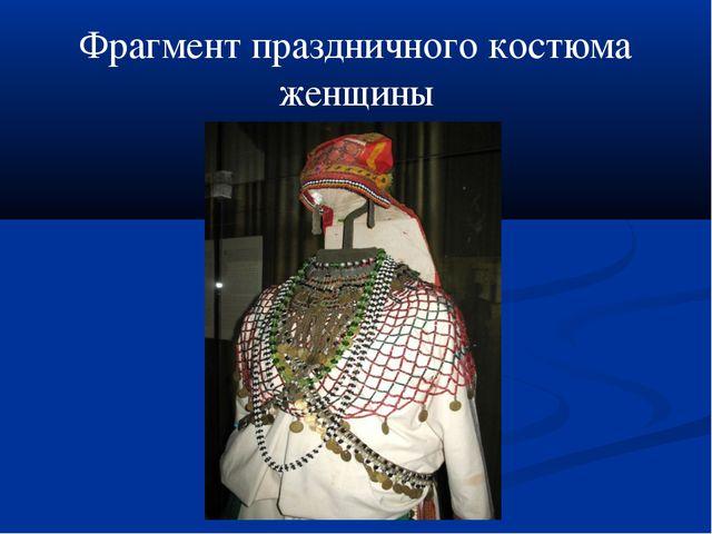 Фрагмент праздничного костюма женщины