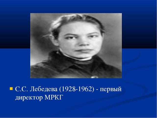 С.С. Лебедева (1928-1962) - первый директор МРКГ