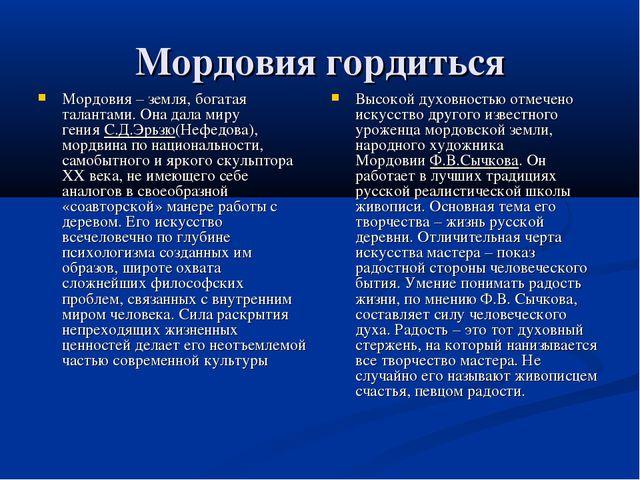 Мордовия гордиться Мордовия – земля, богатая талантами. Она дала миру генияС...