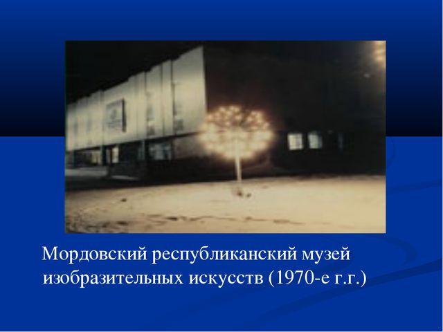 Мордовский республиканский музей изобразительных искусств (1970-е г.г.)