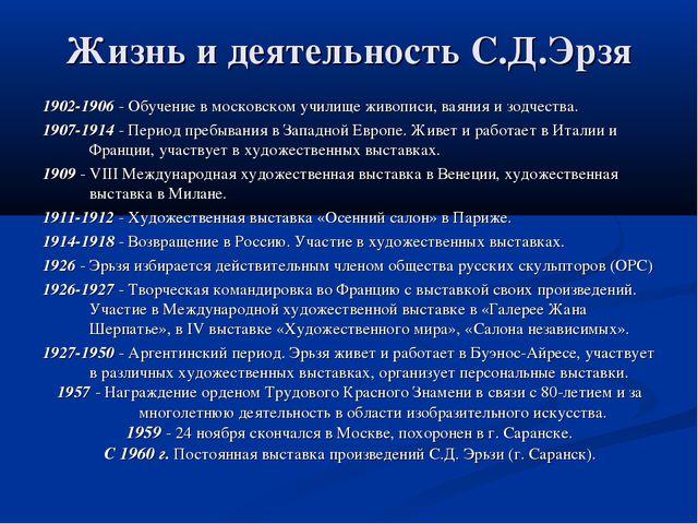 Жизнь и деятельность С.Д.Эрзя 1902-1906 - Обучение в московском училище живоп...
