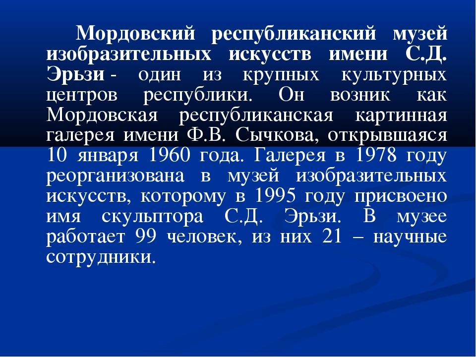 Мордовский республиканский музей изобразительных искусств имени С.Д. Эрьзи-...