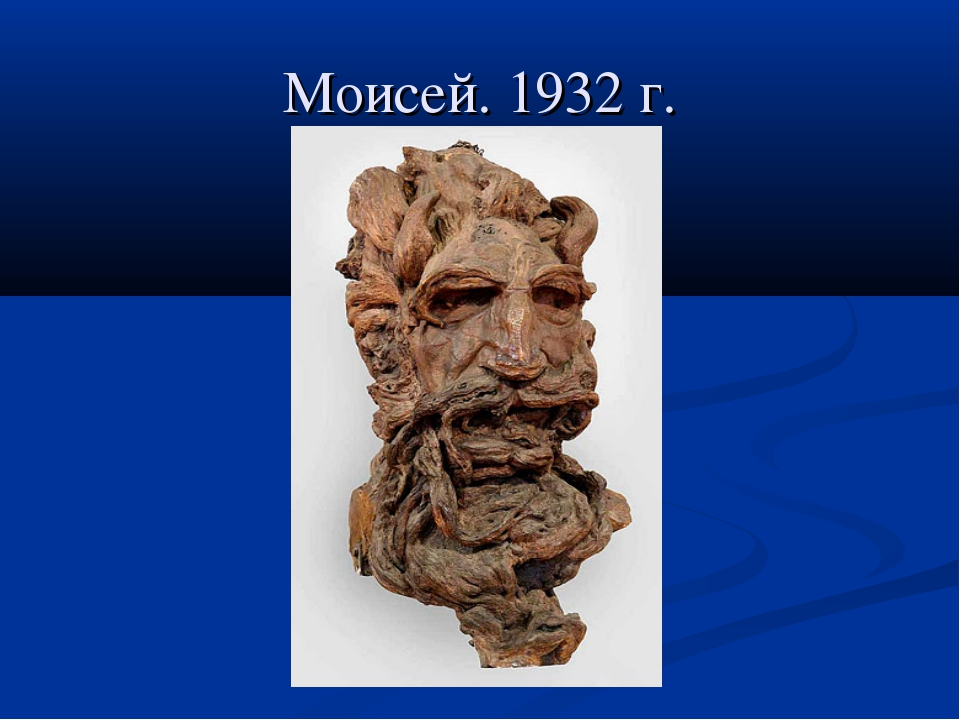 Моисей. 1932 г.