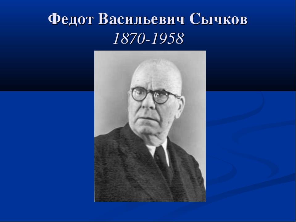 Федот Васильевич Сычков 1870-1958