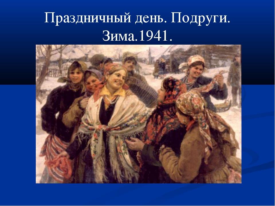 Праздничный день. Подруги. Зима.1941.