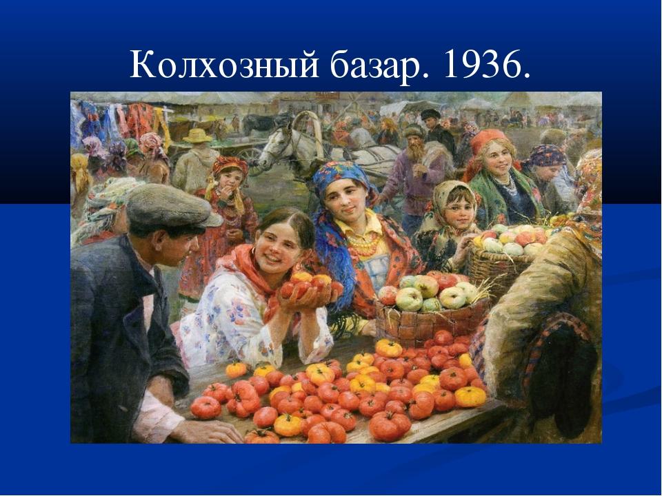 Колхозный базар. 1936.