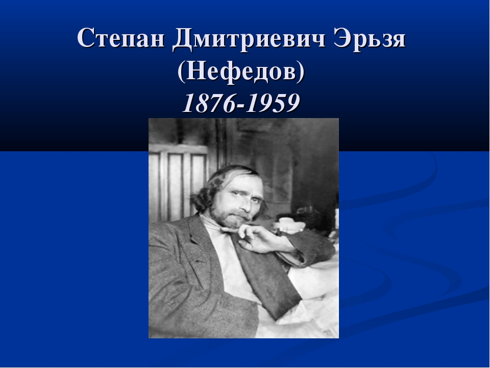 Степан Дмитриевич Эрьзя (Нефедов) 1876-1959