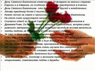 День Святого Валентина отмечается 14 февраля во многих странах Европы и в Аме