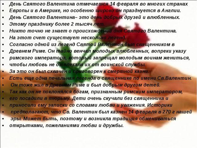 День Святого Валентина отмечается 14 февраля во многих странах Европы и в Аме...