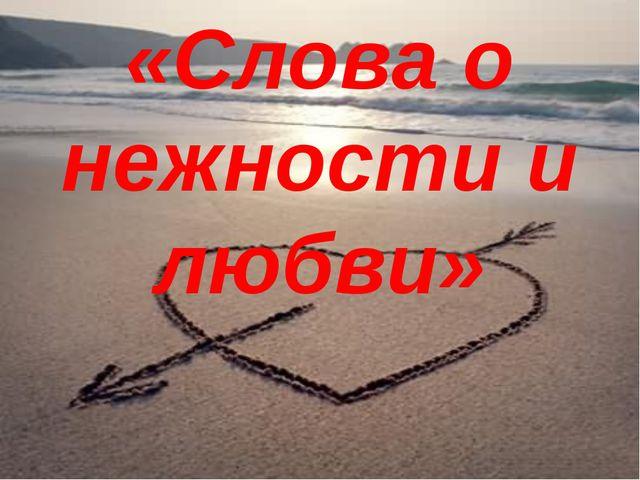 «Слова о нежности и любви»