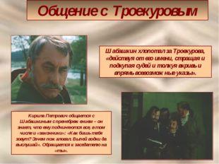 Общение с Троекуровым Кирила Петрович общается с Шабашкиным с пренебрежением
