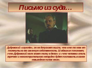 Письмо из суда… Дубровский «изумлён», он не допускает мысли, что кто-то может