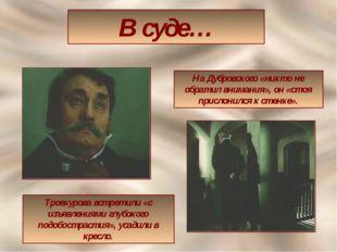 В суде… Троекурова встретили «с изъявлениями глубокого подобострастия», усади