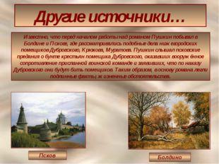 Другие источники… Псков Болдино Известно, что перед началом работы над романо