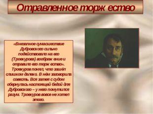 Отравленное торжество «Внезапное сумасшествие Дубровского сильно подействовал