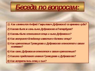 Беседа по вопросам: Как изменился Андрей Гаврилович Дубровский со времени суд