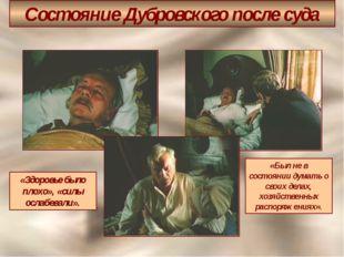 Состояние Дубровского после суда «Здоровье было плохо», «силы ослабевали». «Б