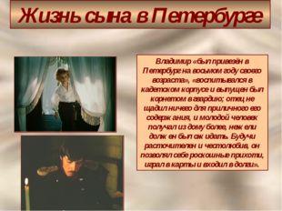 Жизнь сына в Петербурге Владимир «был привезён в Петербург на восьмом году св