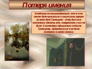 Потеря имения Владимир не мог разобраться, что же на самом деле произошло и к