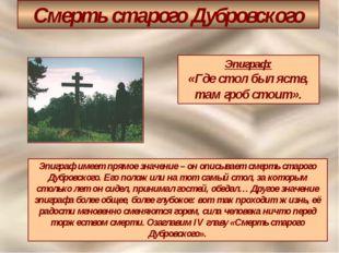 Смерть старого Дубровского Эпиграф: «Где стол был яств, там гроб стоит». Эпиг