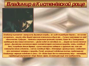 Владимир в Кистенёвской роще Владимир пытается «заглушить душевную скорбь», о