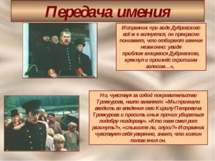 Передача имения Исправник при виде Дубровского всё же волнуется, он прекрасно