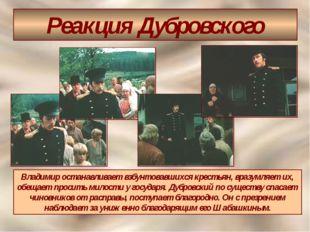 Реакция Дубровского Владимир останавливает взбунтовавшихся крестьян, вразумля