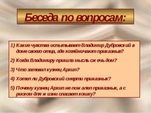 Беседа по вопросам: Какие чувства испытывает Владимир Дубровский в доме своег