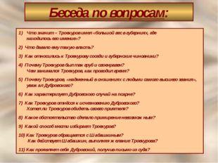 Беседа по вопросам: Что значит – Троекуров имел «большой вес в губерниях, где