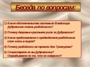 Беседа по вопросам: Какие обстоятельства заставили Владимира Дубровского стат