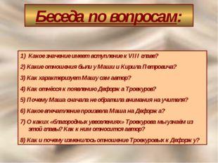 Беседа по вопросам: Какое значение имеет вступление к VIII главе? 2) Какие от
