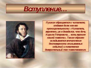 Вступление… Пушкин обращается к читателю, отдавая должное его проницательност