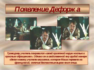 Появление Дефоржа Троекурову учитель понравился «своей приятной наружностью и