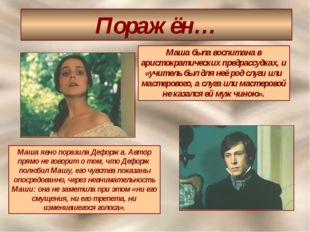 Поражён… Маша была воспитана в аристократических предрассудках, и «учитель бы