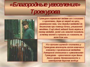 «Благородные увеселения» Троекурова Троекуров стравливал медвежат с кошками и
