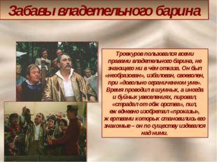 Забавы владетельного барина Троекуров пользовался всеми правами владетельного