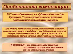 Особенности композиции: В XI главе объясняется, как Дубровский попал в дом Тр