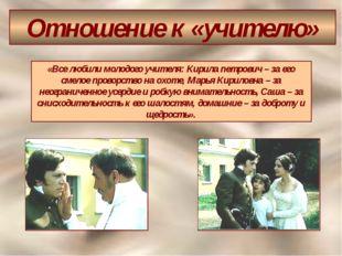 Отношение к «учителю» «Все любили молодого учителя: Кирила петрович – за его