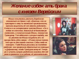 Желание избежать брака с князем Верейским Маша попыталась умолить Верейского