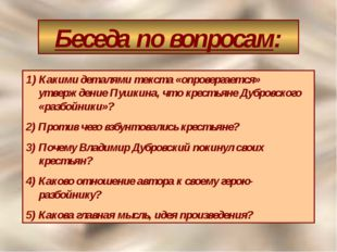 Беседа по вопросам: Какими деталями текста «опровергается» утверждение Пушкин