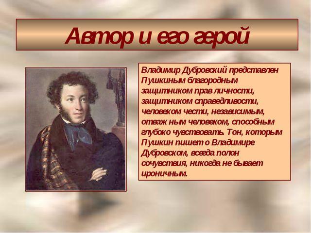 Автор и его герой Владимир Дубровский представлен Пушкиным благородным защитн...