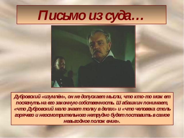 Письмо из суда… Дубровский «изумлён», он не допускает мысли, что кто-то может...