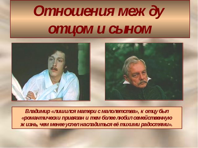 Отношения между отцом и сыном Владимир «лишился матери с малолетства», к отцу...