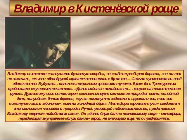 Владимир в Кистенёвской роще Владимир пытается «заглушить душевную скорбь», о...