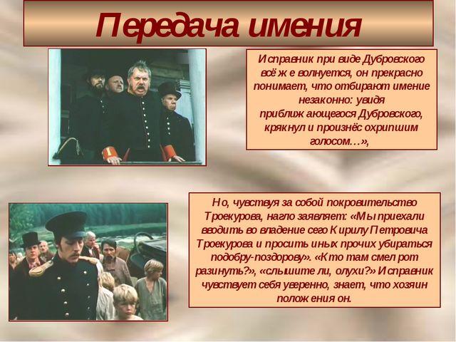 Передача имения Исправник при виде Дубровского всё же волнуется, он прекрасно...