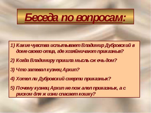 Беседа по вопросам: Какие чувства испытывает Владимир Дубровский в доме своег...