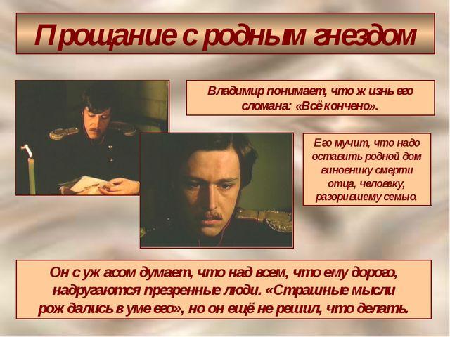 Прощание с родным гнездом Владимир понимает, что жизнь его сломана: «Всё конч...